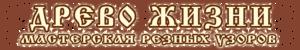Древо Жизни - Мастерская резных узоров